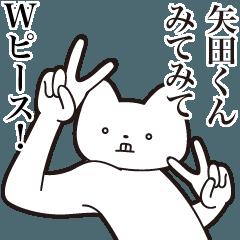 [LINEスタンプ] 【矢田くん・送る】しゃくれねこスタンプ