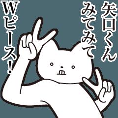 [LINEスタンプ] 【矢口くん・送る】しゃくれねこスタンプ