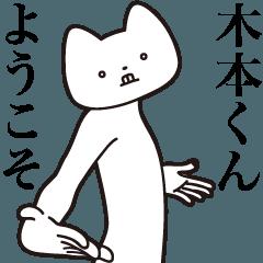 [LINEスタンプ] 【木本くん・送る】しゃくれねこスタンプ