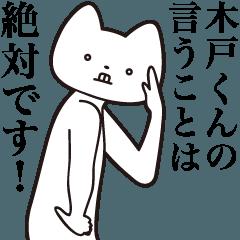 [LINEスタンプ] 【木戸くん・送る】しゃくれねこスタンプ