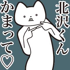 [LINEスタンプ] 【北沢くん・送る】しゃくれねこスタンプ