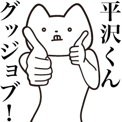 [LINEスタンプ] 【平沢くん・送る】しゃくれねこスタンプ