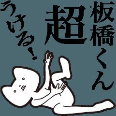 [LINEスタンプ] 【板橋くん・送る】しゃくれねこスタンプ