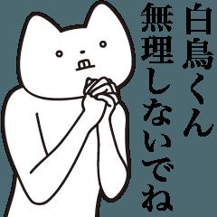 [LINEスタンプ] 【白鳥くん・送る】しゃくれねこスタンプ