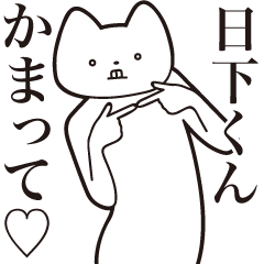 [LINEスタンプ] 【日下くん・送る】しゃくれねこスタンプ