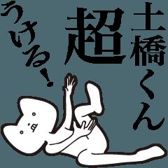 [LINEスタンプ] 【土橋くん・送る】しゃくれねこスタンプ