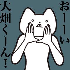 [LINEスタンプ] 【大畑くん・送る】しゃくれねこスタンプ
