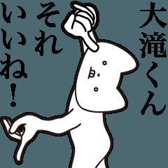 [LINEスタンプ] 【大滝くん・送る】しゃくれねこスタンプ