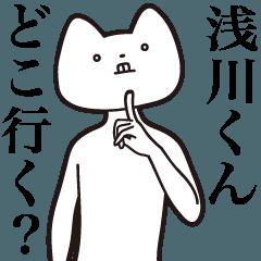 [LINEスタンプ] 【浅川くん・送る】しゃくれねこスタンプ