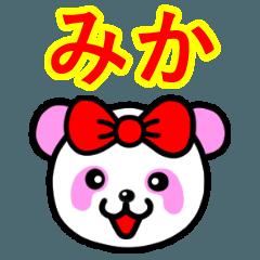 ☆みか名前スタンプ(ピンクパンダ)☆