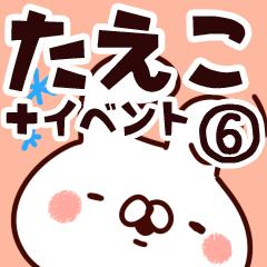 【たえこ】専用6