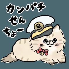 カンパチ船長×saimari