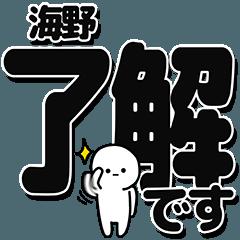 海野さんデカ文字シンプル