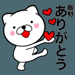 【飯野】が使う主婦が作ったデカ文字ネコ2