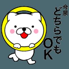 【今泉】が使う主婦が作ったデカ文字ネコ