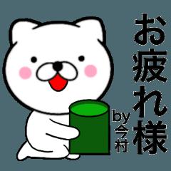 【今村】が使う主婦が作ったデカ文字ネコ2
