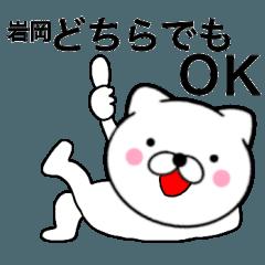 【岩岡】が使う主婦が作ったデカ文字ネコ