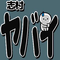 志村さんデカ文字シンプル