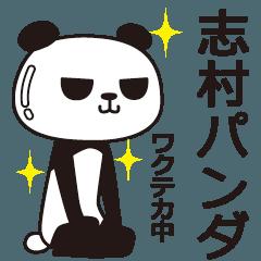 志村パンダ