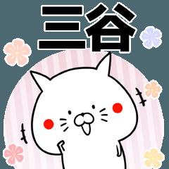 三谷の元気な敬語入り名前スタンプ(40個入)