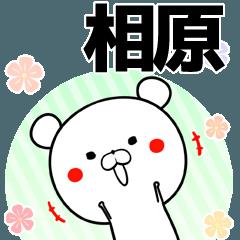 相原の元気な敬語入り名前スタンプ(40個入)