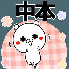 中本の元気な敬語入り名前スタンプ(40個入)