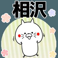 相沢の元気な敬語入り名前スタンプ(40個入)