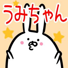 うみちゃん専用40個入♪名前スタンプ♪
