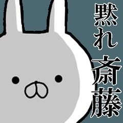 毒舌・毒吐きうさぎ【斎藤さんへ送る】