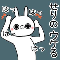 [よく動く]せりの専用の面白なまえスタンプ