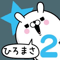 ☆ひろまさ☆が使う名前あだ名スタンプ2