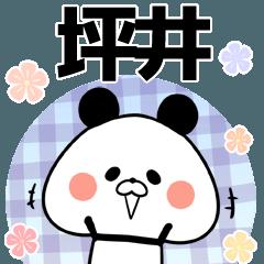 坪井の元気な敬語入り名前スタンプ(40個入)