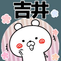吉井の元気な敬語入り名前スタンプ(40個入)