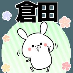 倉田の元気な敬語入り名前スタンプ(40個入)