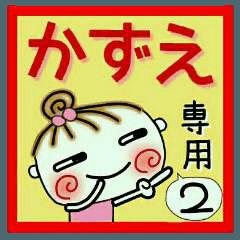 [かずえ]の便利なスタンプ!2
