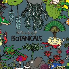 ボタニカルズ