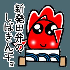 新発田弁のしばきんギョちゃん