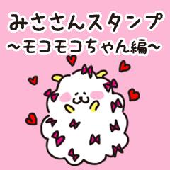 みささんスタンプ ~モコモコちゃん編~