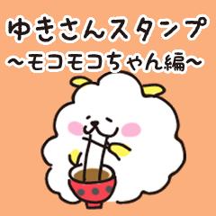 ゆきさんスタンプ ~モコモコちゃん編~