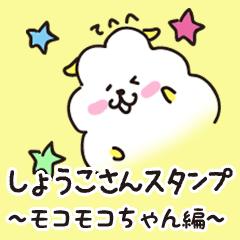 しょうこさんスタンプ ~モコモコちゃん編
