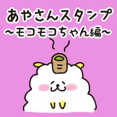 あやさんスタンプ ~モコモコちゃん編~