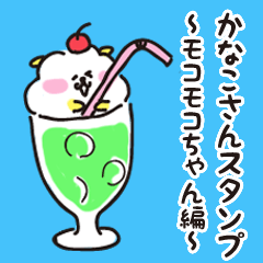 かなこさんスタンプ ~モコモコちゃん編~