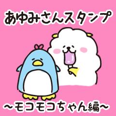 あゆみさんスタンプ ~モコモコちゃん編~