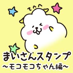 まいさんスタンプ ~モコモコちゃん編~