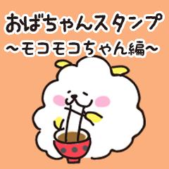 おばちゃんスタンプ ~モコモコちゃん編~