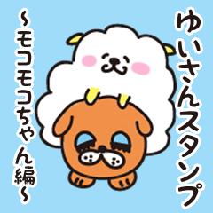 ゆいさんスタンプ ~モコモコちゃん編~