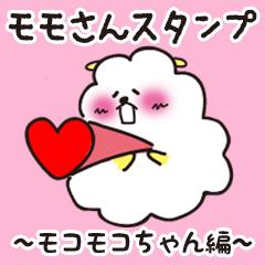モモさんスタンプ ~モコモコちゃん編~