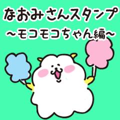 なおみさんスタンプ ~モコモコちゃん編~