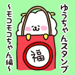 ゆうちゃんスタンプ ~モコモコちゃん編~