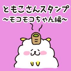 ともこさんスタンプ ~モコモコちゃん編~